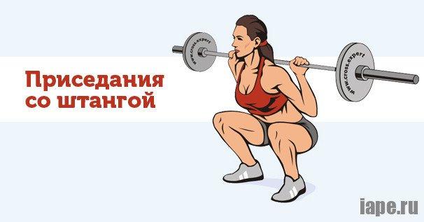 Упражнение: Приседание со штангой