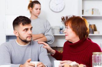 4 способа справиться с мужем «маминькиным сынком»