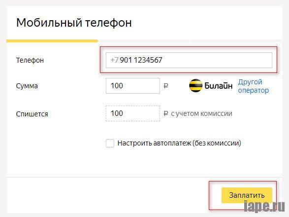 Как положить на телефон через Яндекс Деньги