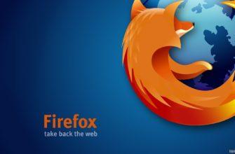 запоминание паролей в браузере Mozilla Firefox?